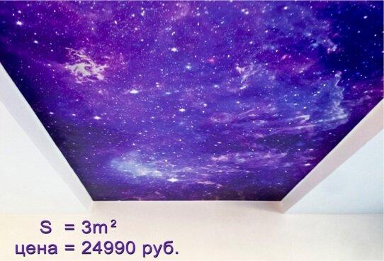 Стоимость потолка Звёздное небо